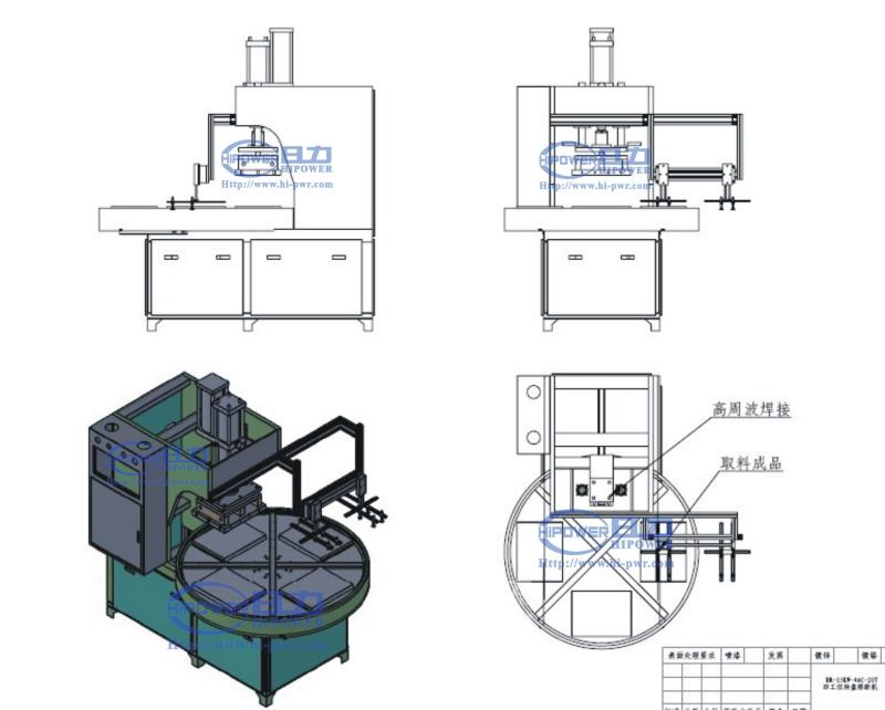 自动高周波泡壳包装机