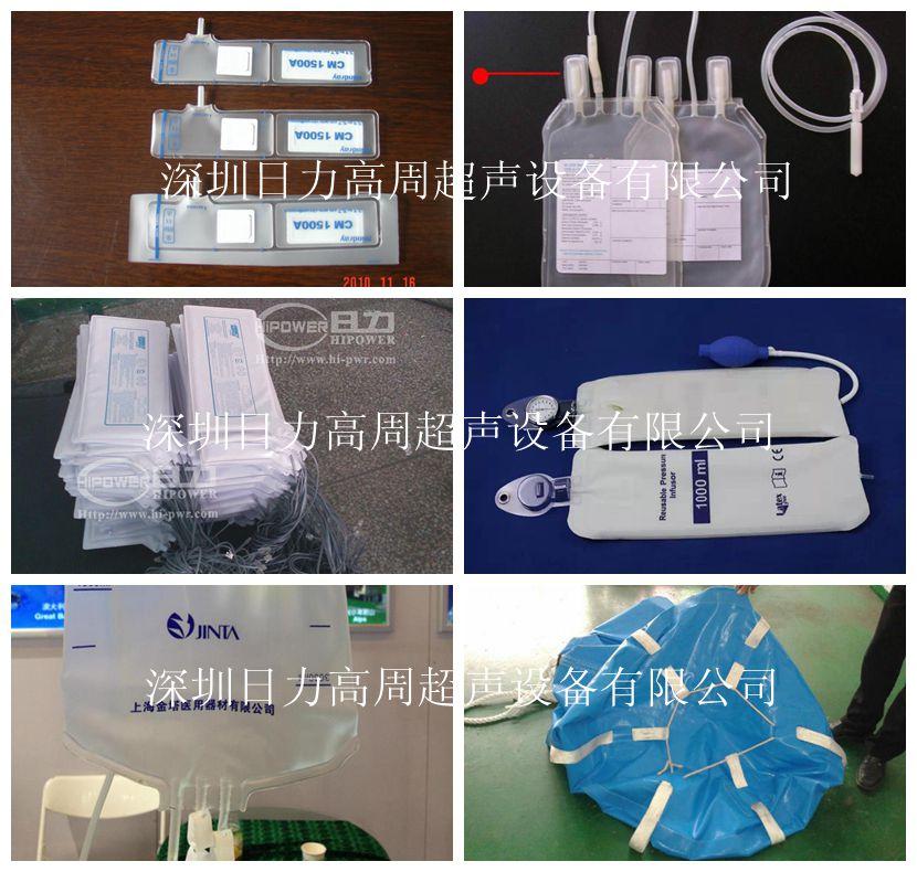 高周波医疗袋制袋机