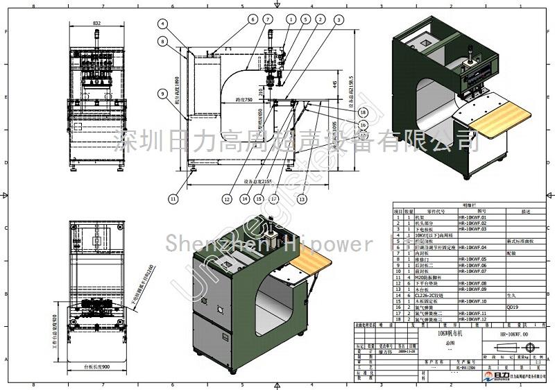 机器设计图纸